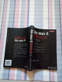 3ds max 6渲染的艺术