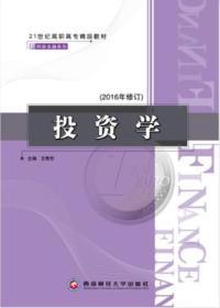 投资学 西南财经大学出版社9787811387858王秀芳