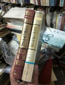 世界文学名著文库《全本新注聊斋志异》 精装本,上中两册