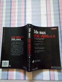 3ds maX:材质与贴图的艺术