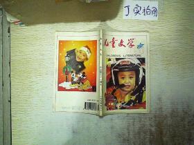 儿童文学 1995 11