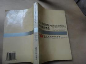武汉大学学术丛书:经济运行机制与宏观调控体系