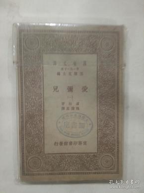 民国18年10月初版:万有文库  爱弥儿 1-3册 全