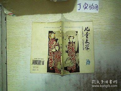 儿童文学 1994 8