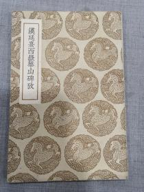 汉延熹西岳华山碑考(丛书集成初编)民国旧书