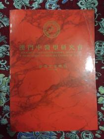 澳门中医学研究会  创会纪念特刊(有创刊词)