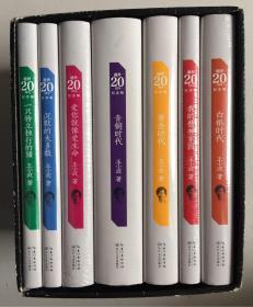 王小波(20周年紀念版)(一盒7卷全)(大32開硬精裝有護封+書盒)