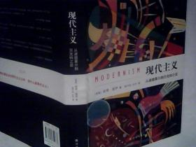现代主义:从波德莱尔到贝克特之后