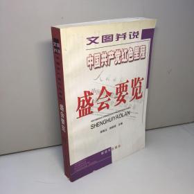 中国共产党红色里程 盛会要览 【 9品-95品+++ 正版现货 自然旧 多图拍摄 看图下单 收藏佳品】