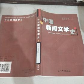 中国新闻文学史