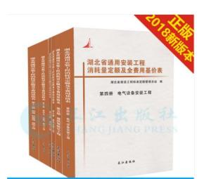 2018版湖北省建设工程定额基价表、湖北省2018年建筑市政安装园林和费用预算定额全套29册