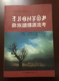 彝族谱牒源流考(中国首部彝族谱牒专著) 双语版  02年初版   库存书未翻阅