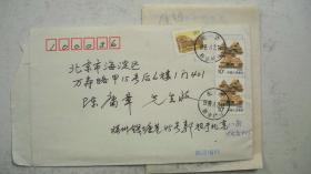"""1999年""""福建诗词学会理事、著名诗人、作家郭道鉴-信稿及诗稿""""共2页(原寄信封装)"""