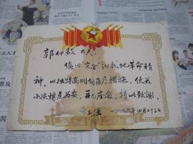 內蒙古包頭市車玉強1966年感謝狀(2019.6.10日上