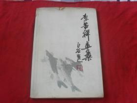 李苦禅画集 ---(8开 大精装)1980年一版一印。印量:5000册