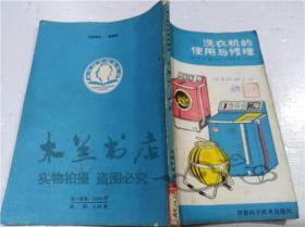 青年自学技术丛书 洗衣机的使用与维修 马德功 河南科学技术出版社 1985年6月 32开平装