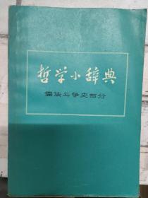 《哲学小辞典 儒法斗争史部分》