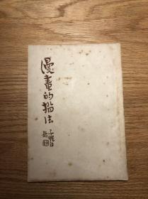丰子恺《漫画的描法》(开明书店民国三十五年再版,私藏)