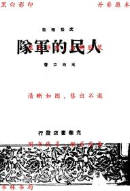 人民的军队-王向立著-民国光华书店刊本(复印本)