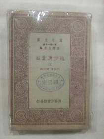 进步与贫困(馆藏)全1-5册(万有文库第一集一千种)中华民国19年10月初版