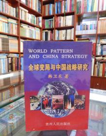 全球变局与中国战略研究:对冷战前后中国战略的一种连续性阐释