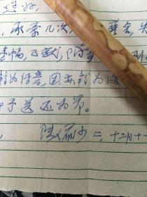 著名国画大师:陆俨少先生     信札一通一页