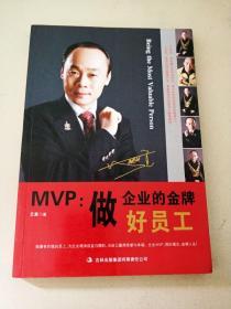 DI2108339 MVP:做企业的金牌好员工