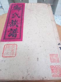 邝氏族谱(26本全)