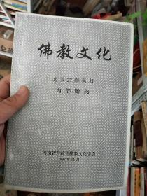 佛教文化总第27期简报