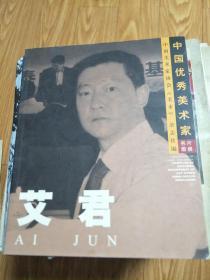中国优秀美术家《艾君 作品集》