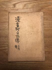丰子恺《漫画阿Q正传》(开明书店民国三十一年湘一版,土纸本)