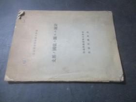 满铁调查资料第十四篇 支那ノ国债ニ关スル统计 大正12年1923年出版