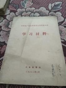 五常县第五次代表大会学习材料(1972年)