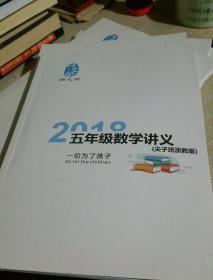 2018 五年级数学讲义(尖子班浙教版),杭州师之谕文化艺术有限公司出品