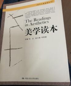 美学读本《哲学元典选读丛书》