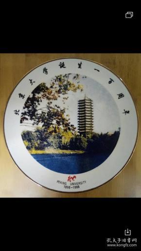 特优惠 北京大学诞生一百周年瓷盘 景德镇厂造