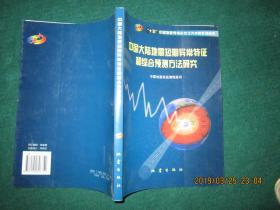 中国大陆地震短期异常特征和综合预测方法研究