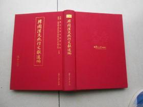 韩国汉文燕行文献选编 第十二册 一庵燕记一(16布面精装)影印本