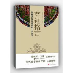 萨迦格言:西藏贵族世代诵读的智慧珍宝