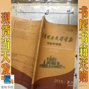 昆明理工大学学报  社会科学版     2018    2