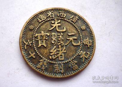 铜币  光绪元宝 每元当制钱十文 广西省造  直径3CM