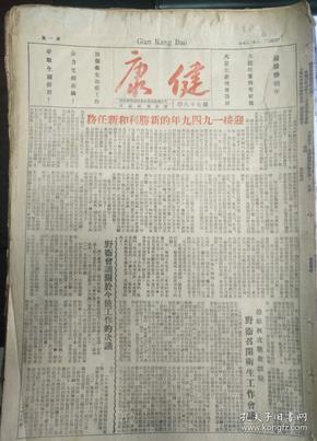 《健康》报1949年1~12月78~113期共23期合售(人民解放军东北军区总卫生部机关报,国家图书馆、上海图书馆等大多数图书馆均未收藏,而且当时是军内发行不对外,部队转移没有留存报纸,社会上更没有留存。这些报纸能保存到今天极其珍贵,是军报研究的重要文献)