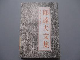 郁达夫文集(第九卷:日记、书信)