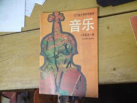 辽宁省小学补充教材-音乐-一年级全一册