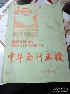 中华会计函授1989/1创刊号