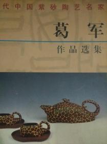 当代中国紫砂陶艺名家-葛军作品选集