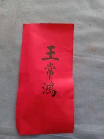 (夹5)清代 实衢行 老商号 王常鸿 拜帖一张,尺寸19*9cm