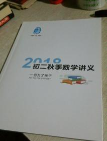 2018 初二秋季数学讲义,杭州师之谕文化艺术有限公司出品