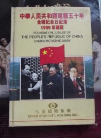 中华人民共和国建国五十年金禧纪念日记薄1999年珍藏版