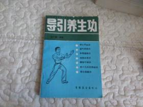 中国拳术与气功丛书:导引养生功